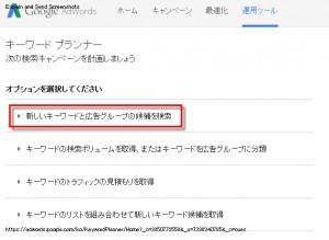 『新しいキーワードと広告グループの候補を検索』をクリック