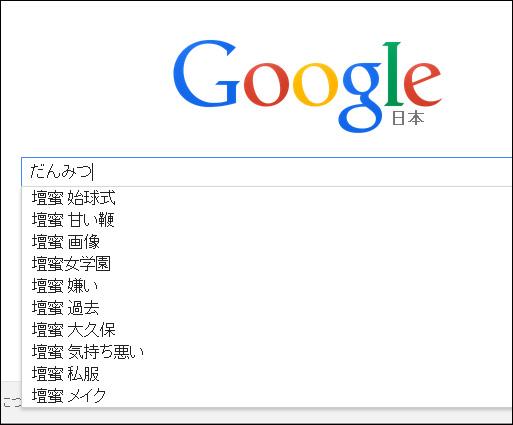 サジェスト検索と言います。