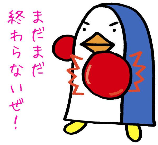 ペンギンアップデートは、まだまだ終わらない
